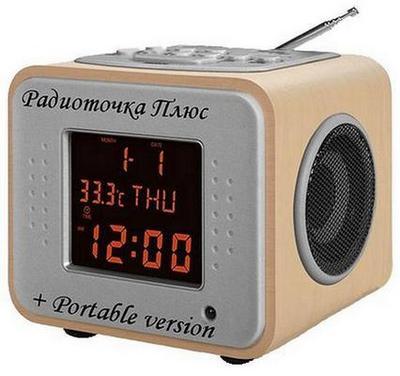 Радиоточка Плюс 6.6.5 + Portable