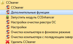 CCleaner 4.19.48.67 Business | Professional | Technician Edition