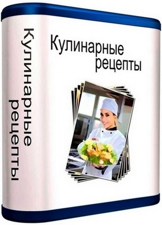 Кулинарные рецепты 2.217