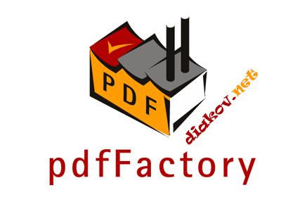 pdfFactory Pro 6.15