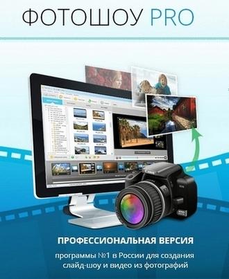 ФотоШОУ Pro 6.0 RePack + Portable