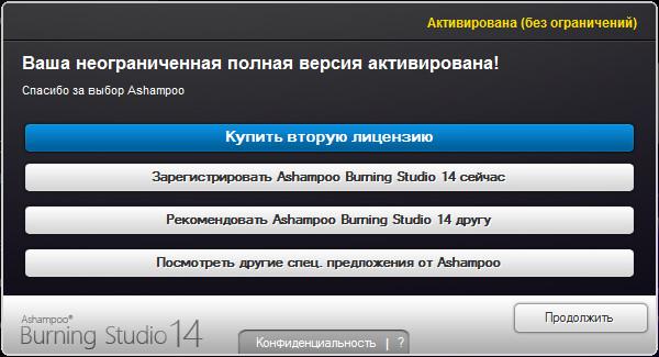 Ashampoo Burning Studio 14 Build 14.0.9.8 Final