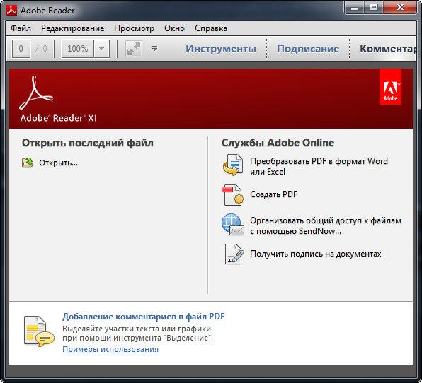 Adobe Reader XI 11.0.9