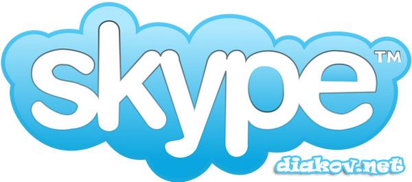 Skype 6.18.0.105 Final