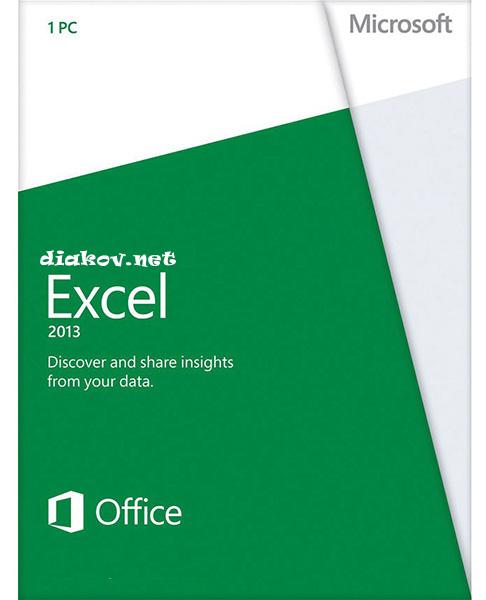 Microsoft Excel 2013 SP1 15.0.4623.1000