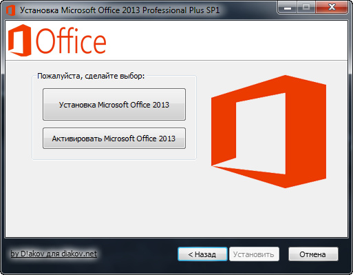 Microsoft Office 2013 SP1 Professional Plus 15.0.4623.1003