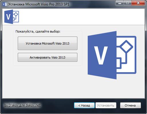 Microsoft Visio Professional 2013 SP1 15.0.4623.1000
