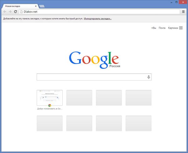Google Chrome 34.0.1847.137 Stable + Portable