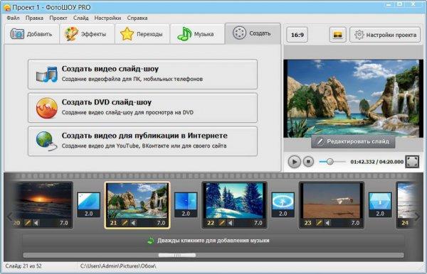 ФотоШОУ Pro 5.0 RePack