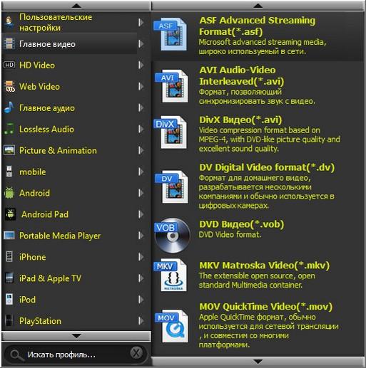 Bigasoft Total Video Converter 5.0.10.5862