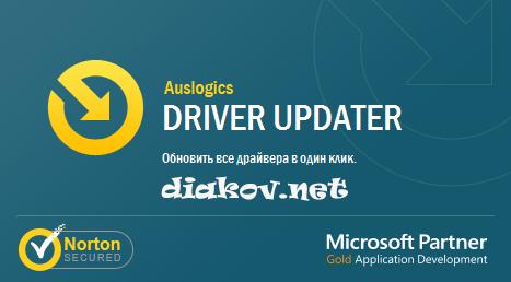 Auslogics Driver Updater 1.9.4.0