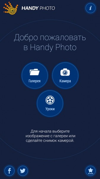 Handy Photo 2.3.1