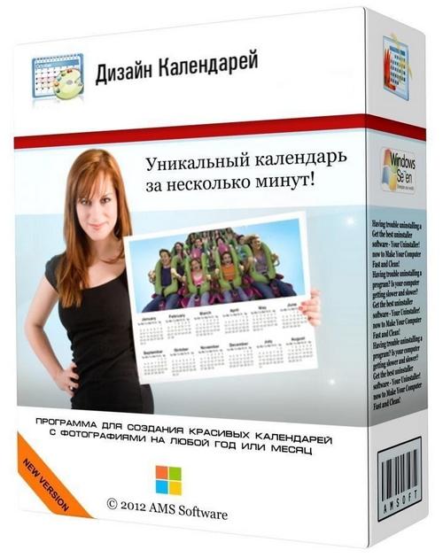 Для календарей на русском программу языке