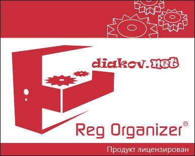 Reg Organizer 7.52