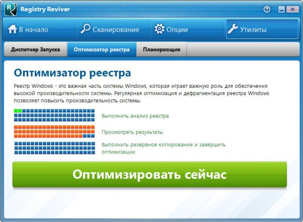 Registry Reviver 4.5.5.2
