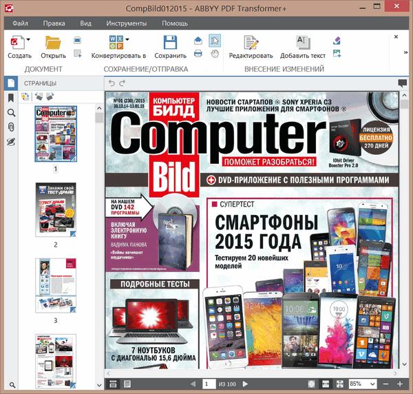 ABBYY PDF Transformer+ 12.0.102.241