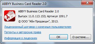 ABBYY Business Card Reader 2.0 Build 11.0.113.153