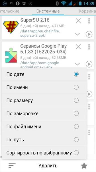 App Master (Uninstall Master) 5.6.0