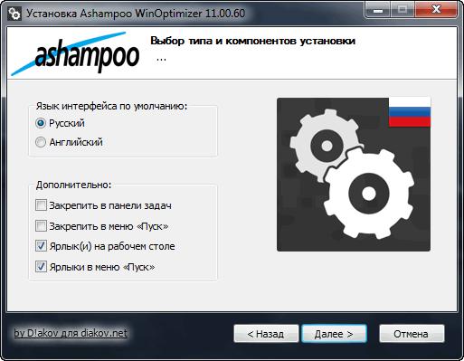 Ashampoo WinOptimizer 11.00.60