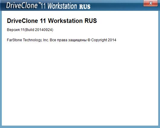 FarStone DriveClone 11 Workstation + Rus