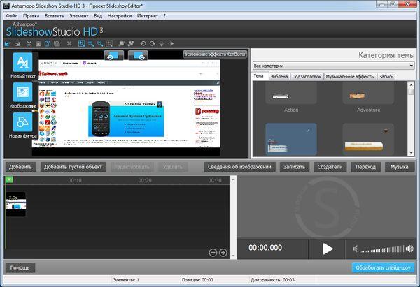 Ashampoo Slideshow Studio HD 3.0.9.3