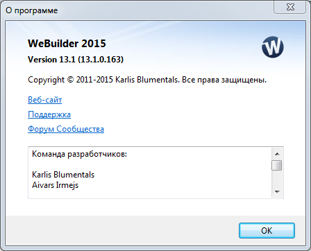 Blumentals WeBuilder 2015 13.1.0.163