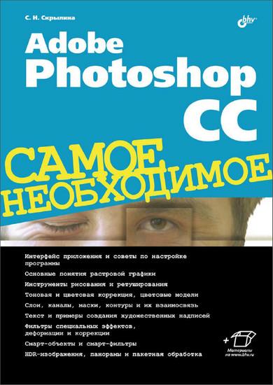 Adobe Photoshop CC. Самое необходимое