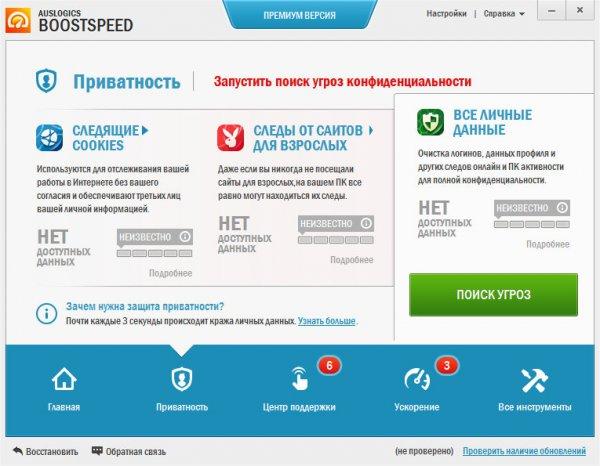 Auslogics BoostSpeed Premium 7.7.0.0