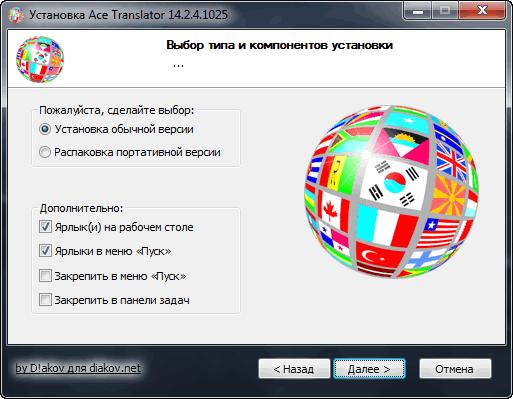 Ace Translator 14.2.4.1025