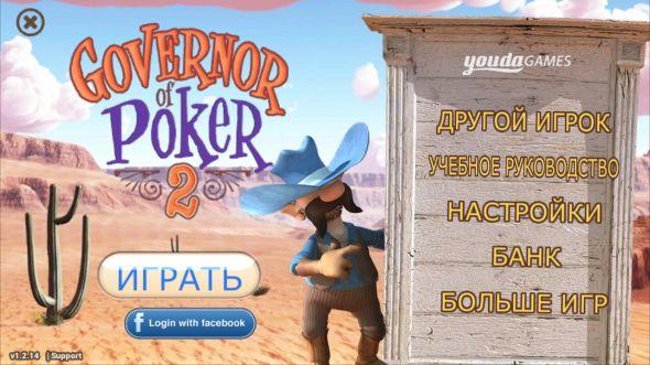 Governor of Poker 2 Premium 1.2.25