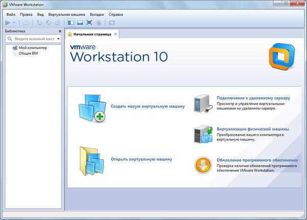 VMware Workstation 10.0.5 Build 2443746