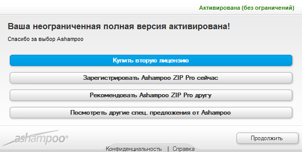 Ashampoo ZIP Pro 1.0.0