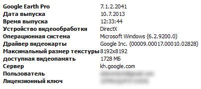 Google Earth Pro 7.1.2.2041