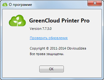 GreenCloud Printer Pro 7.7.3.0