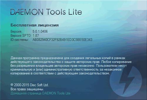 DAEMON Tools Lite 5.0.1.0406