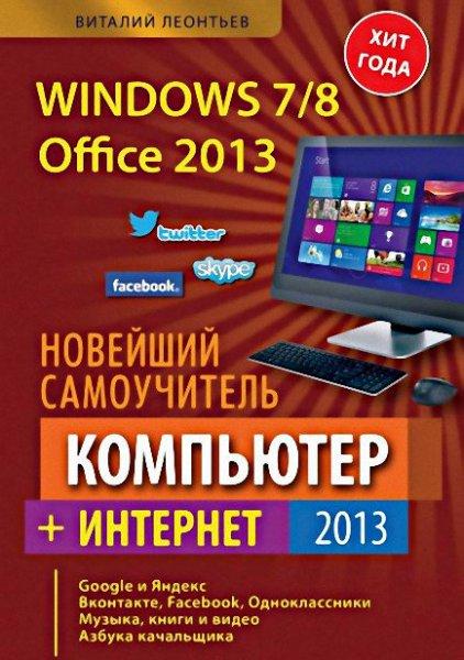 В.П. Леонтьев. Новейший самоучитель. Компьютер + Интернет 2013