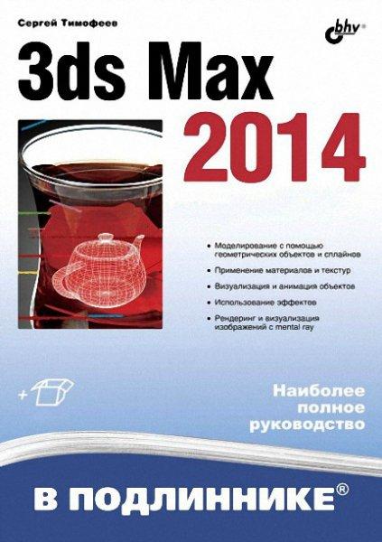 С.М. Тимофеев. 3ds Max 2014. Наиболее полное руководство