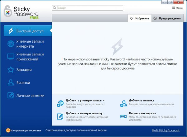 Sticky Password Free 8.0.1.109
