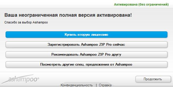 Ashampoo ZIP Pro 1.0.1