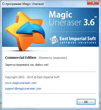 Magic Uneraser 3.6