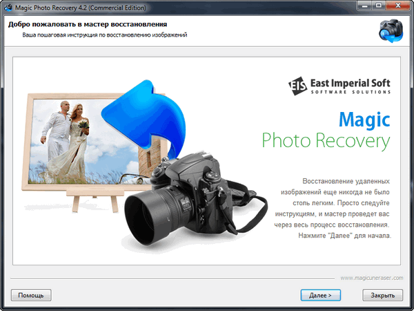 Magic Photo Recovery 4.2
