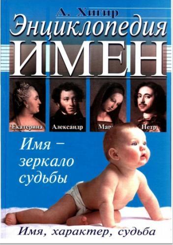 А. Хигир. Энциклопедия имен. Имя, характер, судьба