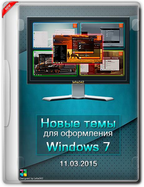 Новые темы для оформления Windows 7 11.03.2015