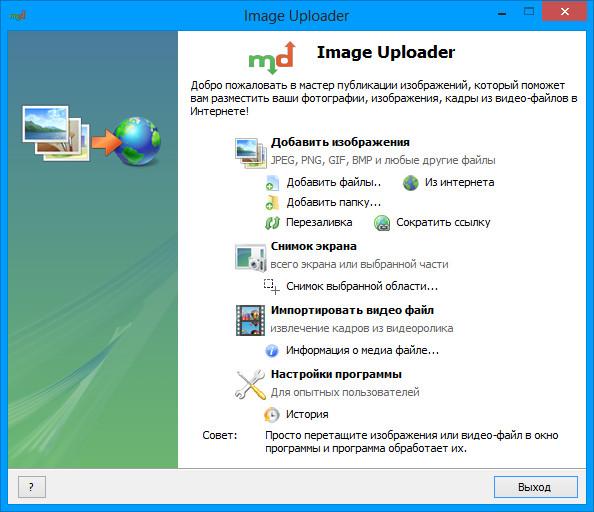 Image Uploader 1.3.1 build 4318 Stable + Portable