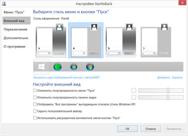 StartIsBack Plus 1.7.5