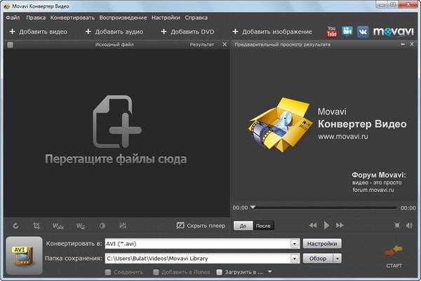 Movavi Video Converter 15.2.1