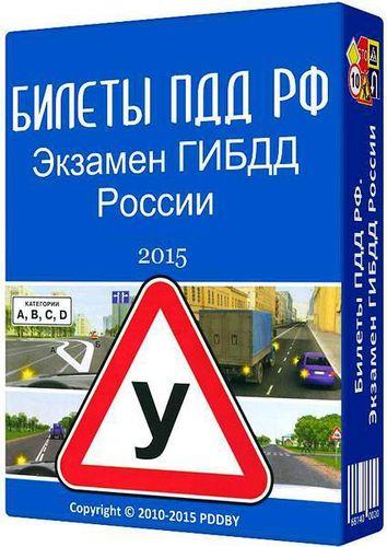 Билеты ПДД РФ. Экзамен ГИБДД России 2015.5.3 Pro + Portable
