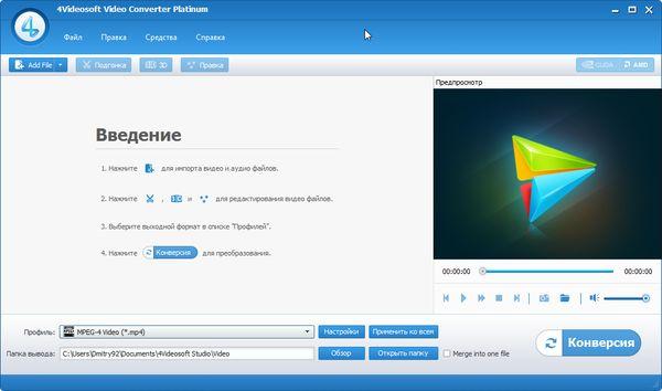4Videosoft Video Converter Platinum 5.2.28 + Rus