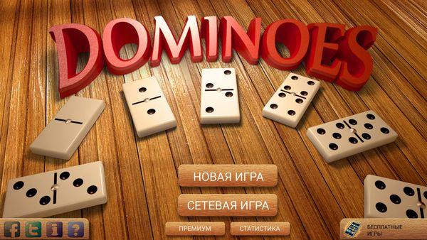 Домино / Dominoes Elite 4.8