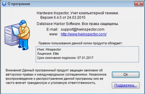 Hardware Inspector 6.4.5
